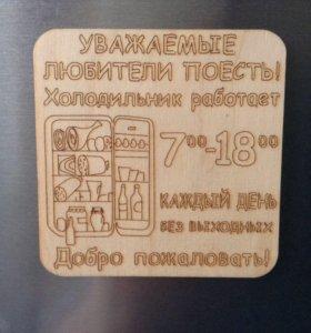 Деревянный магнитик на холодильник