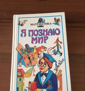 Книга «Я познаю мир.Математика»