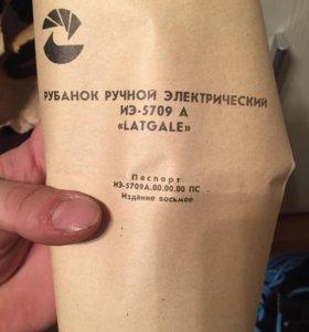 Рубанок электрический Latgale СССР