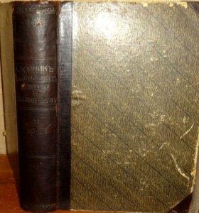 Антикварная книга. Распоряжения по ЖД 1889 год