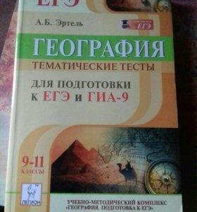 Книга География подготовка ГИА ЕГЭ