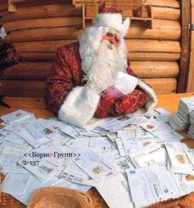 Письмо от Деда Мороза для вашего ребёнка