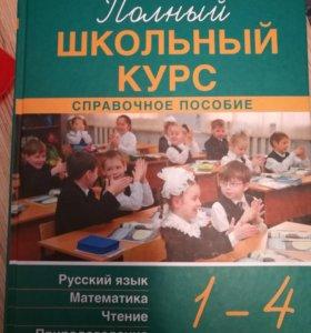 Справочное пособие. Школьный курс 1-4 класс.