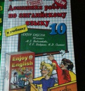 Решебник по английскому языку 10 класс