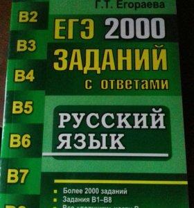 ЕГЭ 2000 заданий русский язык.Егораева