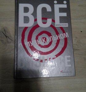 Книга «Все о музыкальном бизнесе»