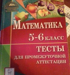 Математика 5-6класс тесты лысенко