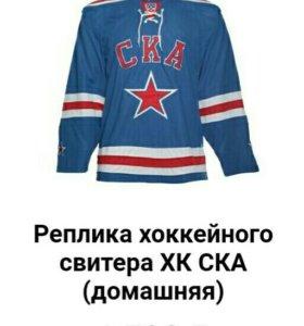 Хоккейный свитер СКА