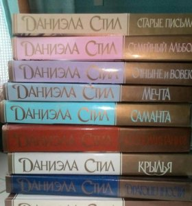 Даниэла Стил. Книги.