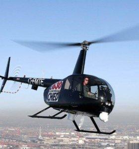 Экскурсия на вертолете Robinson 44