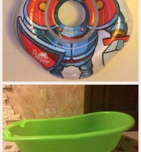 Круг для купания и ванночка