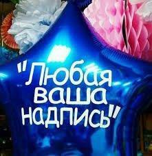 Наклейки , надписи на шары, авто