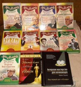 Книги по актерскому мастерству