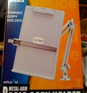 Держатель для документов новый в упаковке.СКИДКА!