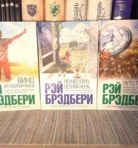 Книги Брэдбери