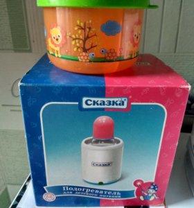 Подогреватель и контейнер для детского питания