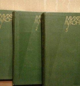 Михаил Луконин. Собрание сочинений в 3 томах