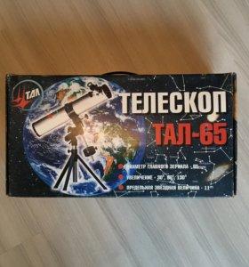 Телескоп ТАЛ - 65