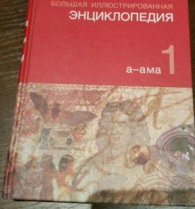 АИФ Большая иллюстрированная энциклопедия том 1