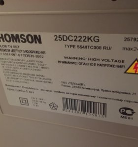 Телевизор Thompson 25DC222KG