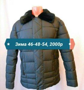 Новая красивая куртка