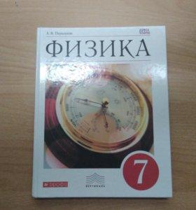 Учебник ФИЗИКА 7класс