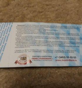 Билеты Чечерина 2 шт.