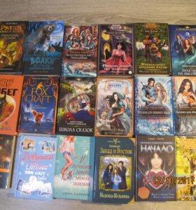Продам интересные книги про приключения и любовь