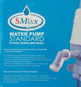 Новая помпа для воды на 11/19-литр.бутыли.