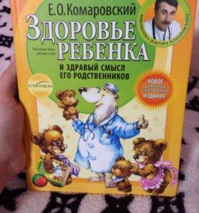 Книга Здоровье ребёнка и здравый смысл его родител