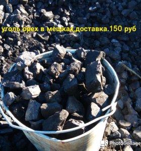 Уголь орех