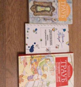 Маша Трауб 3 книги
