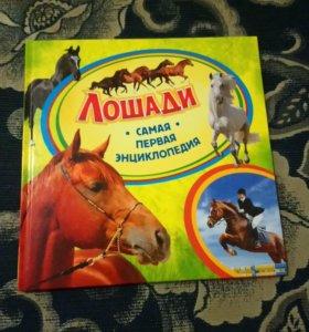 Лошади 🐴 самая первая книга.