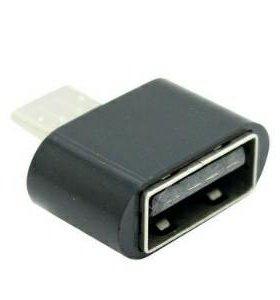 Переходник USB 2.0 для андроида.