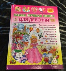 Книга для девочки. Новая