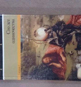 "Книга ""Сто лет одиночества"", Гарсиа Маркес"