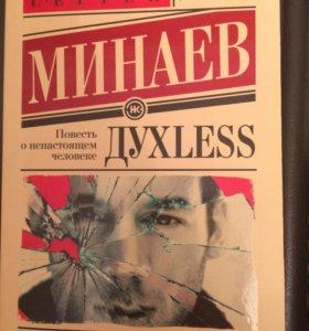 """Книга """"Духless"""""""