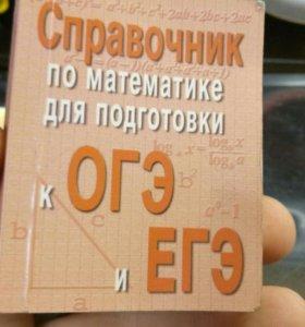 Справочник по математике к огэ и егэ