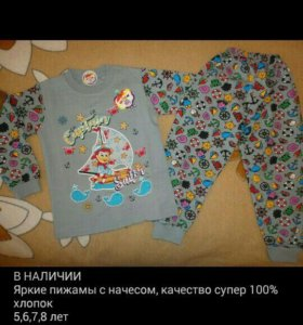 Новые тёплые пижамки для девочек и мальчиков