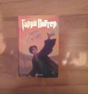 """Книга""""Гарри Поттер и дары смерти"""""""