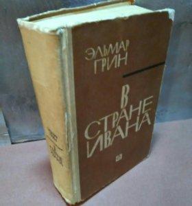 """Э. Грин """" В стране Ивана"""" 1969 г. СССР"""