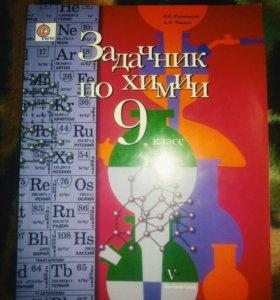 Задачники по химии