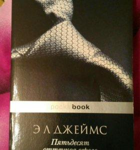 """Книга """"Пятьдесят оттенков серого"""""""