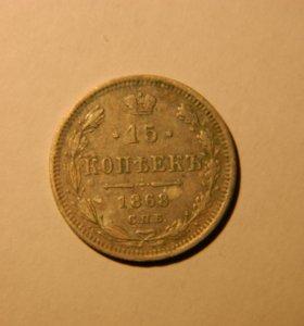 15 копеек 1868. 1/2 копейки 1899г. спб