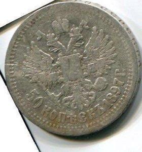 Монета 50 копеек 1897 года