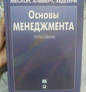 """Учебное пособие """"Основы менеджмента"""""""