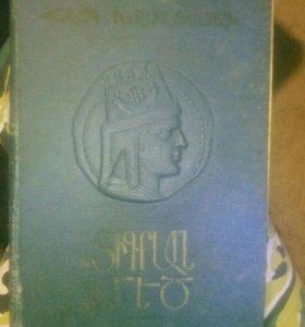 Книга (история армении)