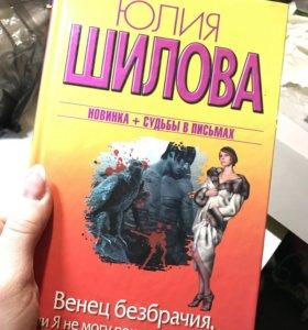 Книга Юлия Шилова