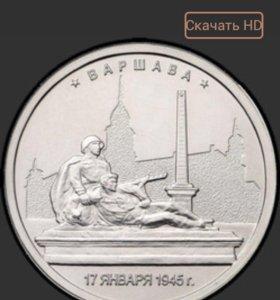 5 руб 2016 год
