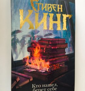 """Книга от Стивена Кинга - """"Кто нашёл, берет себе""""."""